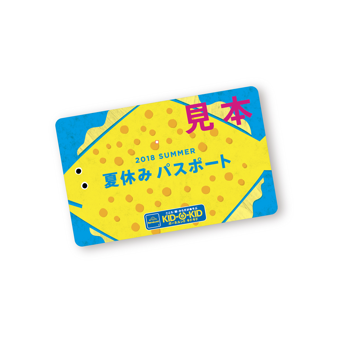 【完売】キドキド夏休みパスポート