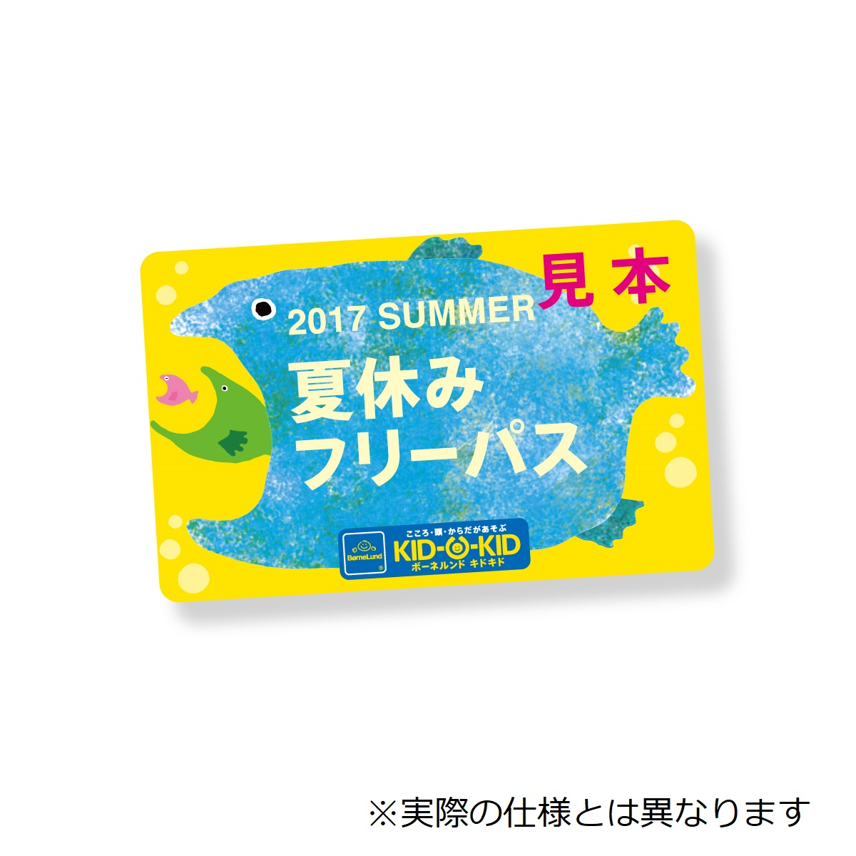【6月28日(木)10時より販売】キドキド夏休みパスポート