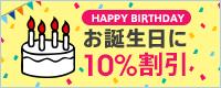 お誕生日に10%割引クーポン