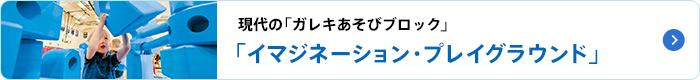 イマジネーション・プレイグラウンド社