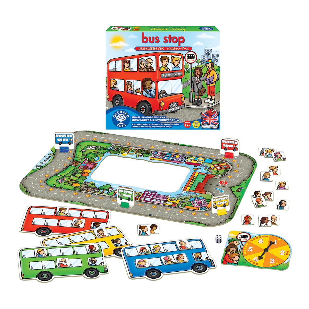 バス・ストップゲーム