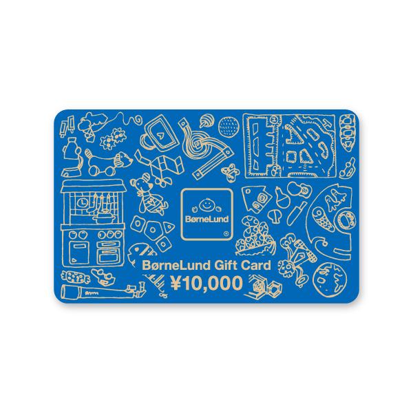 【冬限定】オンラインギフト券10,000円